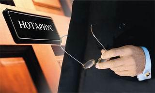 Нотариальные услуги - нотариусы, тарифы